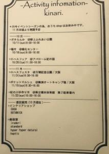 Kinari アクセサリー コットンパール etc.. イベント出店
